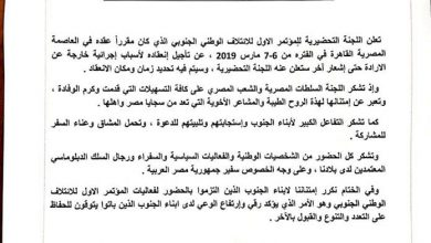 صورة السلطات المصرية تمنع انعقاد ائتلاف سياسي يمني يضم عناصر إخوانية ومناوئ للتحالف العربي على أراضيها