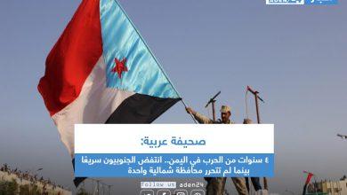 صورة صحيفة عربية: 4 سنوات من الحرب في اليمن.. انتفض الجنوبيون سريعًا بينما لم تتحرر محافظة شمالية واحدة