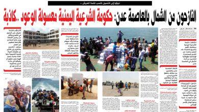 صورة النازحون من الشمال بالعاصمة عدن: حكومة الشرعية اليمنية معسولة الوعود ..كاذبة