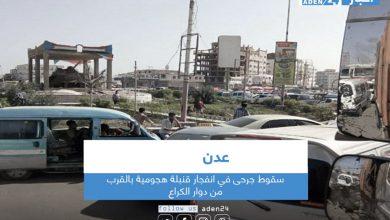 صورة سقوط جرحى في انفجار قنبلة هجومية بالقرب من دوار الكراع بعدن
