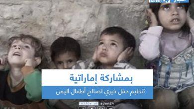 صورة تنظيم حفل خيري لصالح أطفال اليمن بمشاركة إماراتية