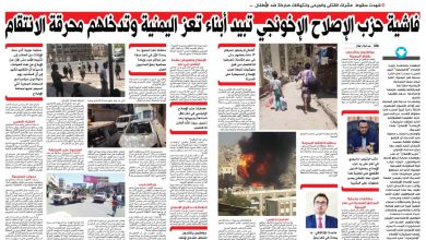 صورة فاشية حزب الإصلاح الإخونجي تبيد أبناء تعز اليمنية وتدخلهم محرقة الانتقام