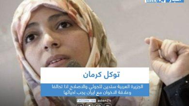 صورة توكل كرمان : الجزيرة العربية ستدين للحوثي والاصلاح اذا تحالفا  وعلاقة الاخوان مع ايران يجب احيائها