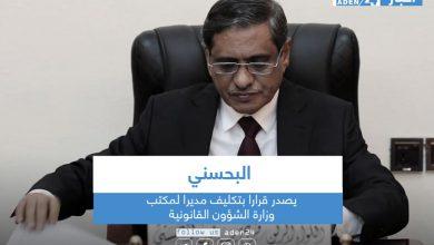 صورة البحسني .. يصدر قرارا بتكليف مديرا لمكتب وزارة الشؤون القانونية