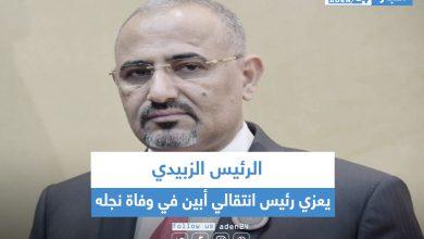 صورة الرئيس القائد عيدروس الزُبيدي يعزي رئيس انتقالي أبين في وفاة نجله