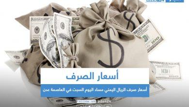 صورة أسعار صرف الريال اليمني مساء اليوم السبت في العاصمة عدن