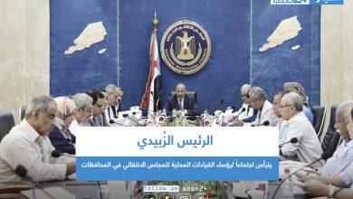 صورة الرئيس الزُبيدي يترأس اجتماعاً لرؤساء القيادات المحلية للمجلس الانتقالي في المحافظات