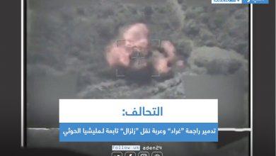 """صورة التحالف: تدمير راجمة """"غراد"""" وعربة نقل """"زلزال"""" تابعة لـمليشيا الحوثي"""