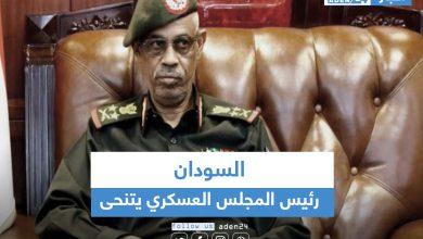 صورة السودان.. رئيس المجلس العسكري يتنحى