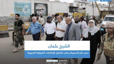 صورة مدير عام مديرية الشيخ عثمان بعدن يدشن تشغيل الاشارات الضوئية المرورية