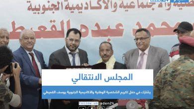 صورة المجلس الانتقالي يشارك في حفل تكريم الشخصية الوطنية والاجتماعية والأكاديمية الجنوبية يوسف القعيطي