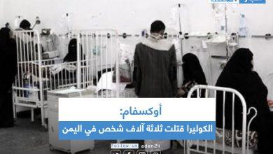 صورة أوكسفام: الكوليرا قتلت ثلاثة آلاف شخص في اليمن