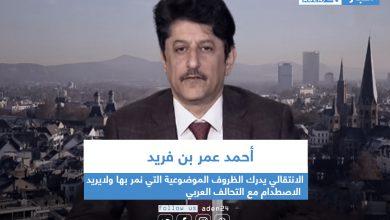 صورة بن فريد: الانتقالي يدرك الظروف الموضوعية التي نمر بها ولايريد الاصطدام مع التحالف العربي