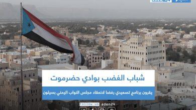 صورة شباب الغضب بوادي حضرموت يقرون برنامج تصعيدي رفضا لانعقاد مجلس النواب اليمني بسيئون