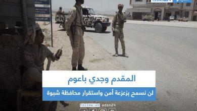صورة المقدم وجدي باعوم: لن نسمح بزعزعة أمن واستقرار محافظة شبوة
