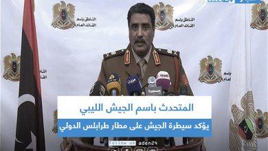 صورة المسماري يؤكد سيطرة الجيش الليبي على مطار طرابلس الدولي