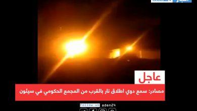 صورة عاجل   مصادر: سمع دوي اطلاق نار بالقرب من المجمع الحكومي في سيئون