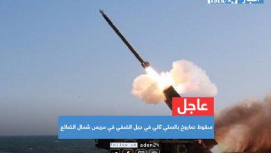 صورة عاجل | سقوط صاروخ بالستي ثاني في جبل الضفي في مريس شمال الضالع