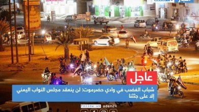 صورة شباب الغضب في وادي حضرموت: لن ينعقد مجلس النواب اليمني إلا على جثثنا