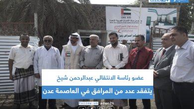 صورة عضو رئاسة الانتقالي عبدالرحمن شيخ يتفقد عدد من المرافق في العاصمة عدن