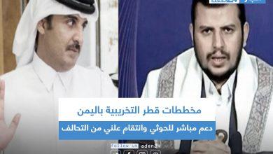 صورة مخططات قطر التخريبية باليمن.. دعم مباشر للحوثي وانتقام علني من التحالف