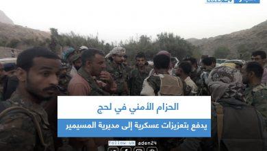 صورة الحزام الأمني في لحج يدفع بتعزيزات عسكرية إلى مديرية المسيمير