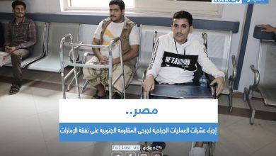 صورة مصر .. إجراء عشرات العمليات الجراحية لجرحى المقاومة الجنوبية على نفقة الإمارات