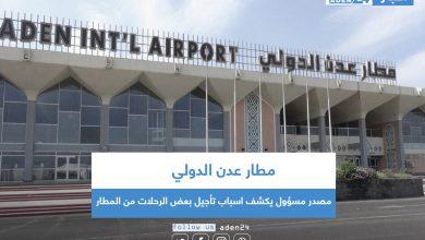 صورة مصدر مسؤول يكشف اسباب تأجيل بعض الرحلات من مطار عدن الدولي