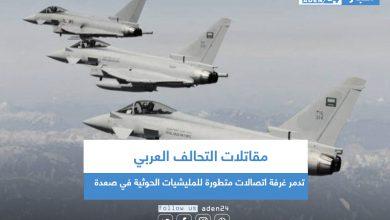 صورة مقاتلات التحالف العربي تدمر غرفة اتصالات متطورة للمليشيات الحوثية في صعدة