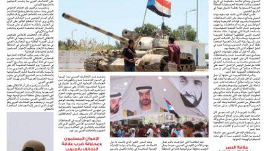 صورة الجنوب والتحالف العربي .. شراكة ممهورة بالدم لحفظ الأمن القومي العربي
