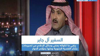 صورة السفير آل جابر ينفي ما تناولته بعض وسائل الإعلام من تصريحات بشأن القضية الجنوبية وحلها بمؤتمر الحوار