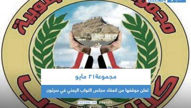 صورة مجموعة ٢١ مايو تعلن موقفها من انعقاد مجلس النواب اليمني في سيئون