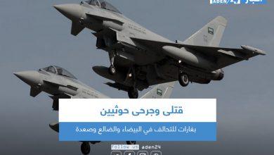 صورة قتلى وجرحى من الحوثيين بغارات للتحالف في البيضاء والضالع وصعدة