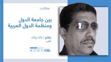 صورة بين جامعة الدول ومنظمة الدول العربية