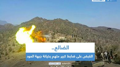 صورة الضالع .. القبض على ضابط كبير متهم بخيانة جبهة العود