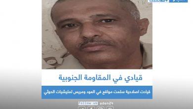 صورة قيادي في المقاومة الجنوبية: قيادت اصلاحية سلمت مواقع في العود ومريس لمليشيات الحوثي