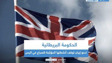صورة بريطانيا تدعو إيران لوقف أنشطتها المؤجِّجة للصراع في اليمن