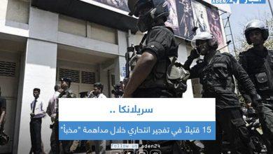 """صورة 15 قتيلاً في تفجير انتحاري خلال مداهمة """"مخبأ"""" في سريلانكا"""