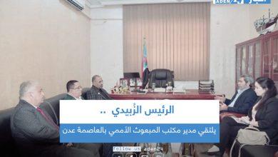 صورة الرئيس الزُبيدي يلتقي مدير مكتب المبعوث الأممي بالعاصمة عدن