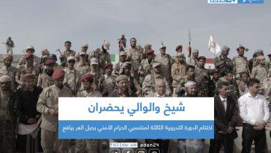 صورة شيخ والوالي يحضران اختتام الدورة التدريبية الثالثة لمنتسبي الحزام الأمني بجبل العر بيافع
