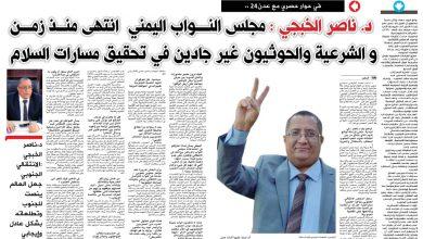 صورة د.ناصر الخبجي : الانتقالي الجنوبي جعل العالم ينصت للجنوب وتطلعاته بشكل عادل وإيجابي ومثمر