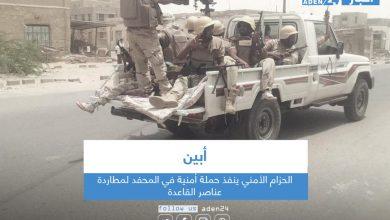 صورة أبين: الحزام الأمني ينفذ حملة أمنية في المحفد لمطاردة عناصر القاعدة