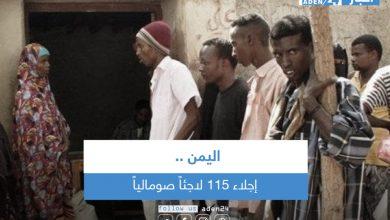 صورة إجلاء 115 لاجئاً صومالياً من اليمن