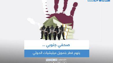 صورة صحفي جنوبي يتهم قطر بتمويل ميليشيات الحـوثي