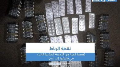 صورة نقطة الرباط تضبط كمية من الأدوية المخدرة كانت في طريقها إلى عدن