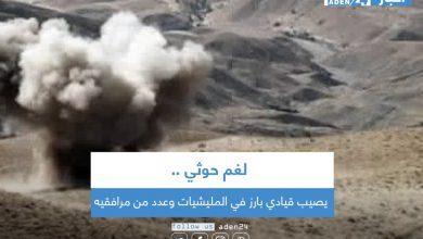 صورة لغم حوثي يصيب قيادي بارز في المليشيات وعدد من مرافقيه