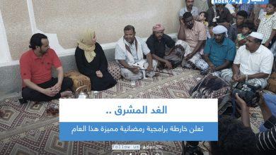 صورة الغد المشرق تعلن خارطة برامجية رمضانية مميزة هذا العام
