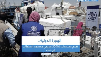 صورة الهجرة الدولية تقدم مساعدات لـ2500 إفريقي جمعتهم السلطات في عدن