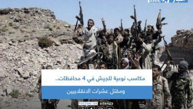 صورة مكاسب نوعية للجيش في 4 محافظات.. ومقتل عشرات الانقلابيين