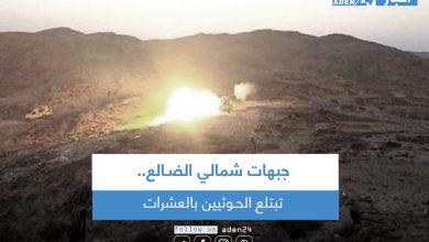 صورة جبهات شمالي الضـالع تبتلع الحـوثيين بالعشرات